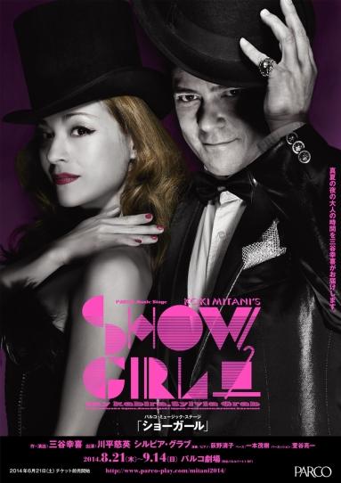 showgirl2.jpg